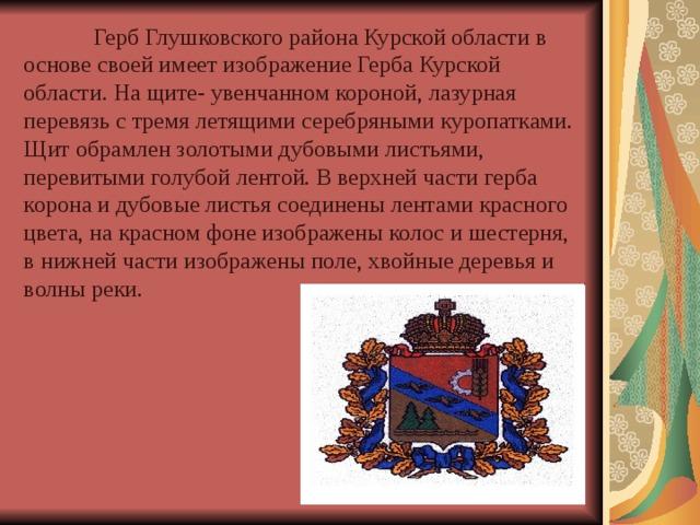 гербы курской области фото и подпись района писал