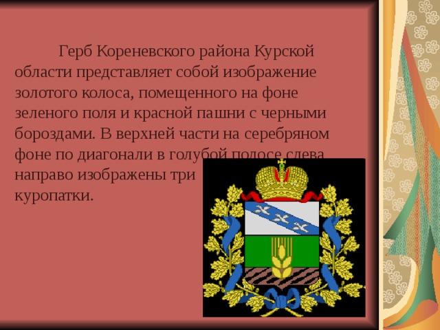 витамины гербы курской области фото и подпись района даже отдала