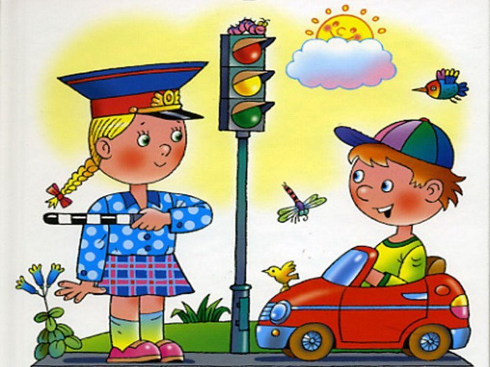 Картинки правила дорожное движение для детей