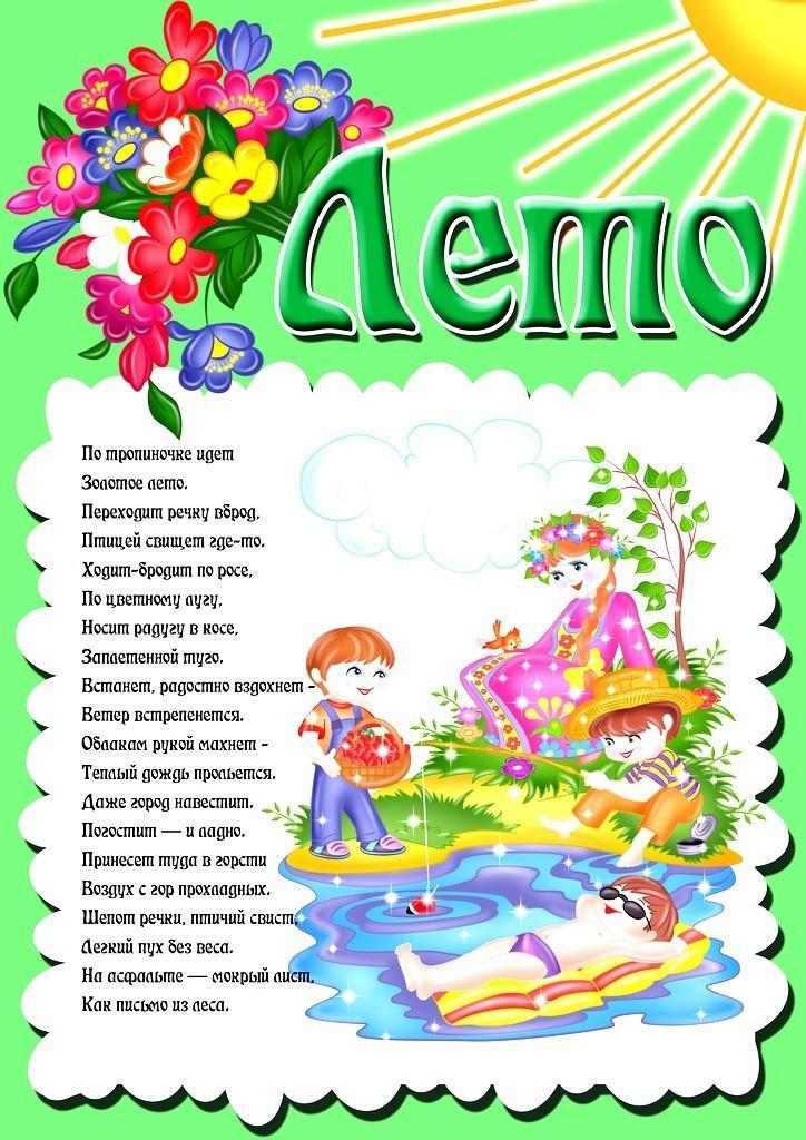 Спасибо английски, картинка лето с надписью для детского сада