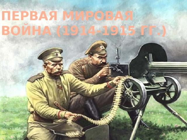 военный заем в первую мировую войну кредит 7000000 рублей на 10 лет