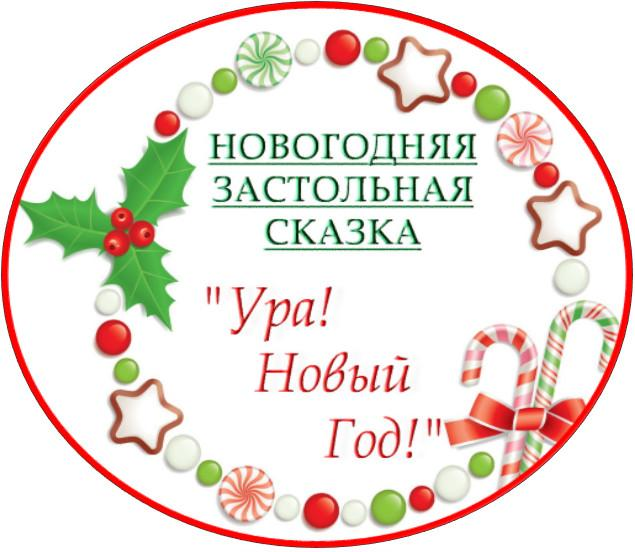 Работа модели новый год работа по веб камере моделью в волгодонск