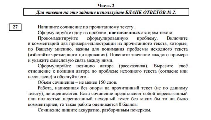 Эссе русский язык структура 2659