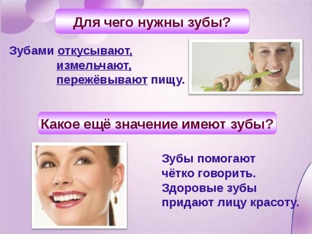 Картинки что нужно для зубов