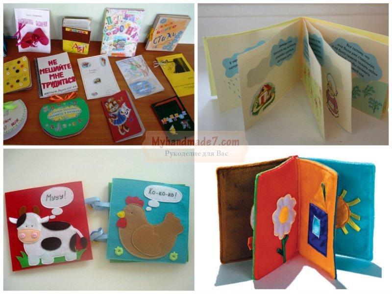 Книжки малышки своими руками с картинками