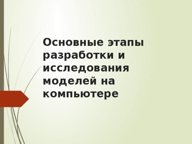 Основные этапы разработки и исследования моделей практическая работа заработать онлайн жуковский