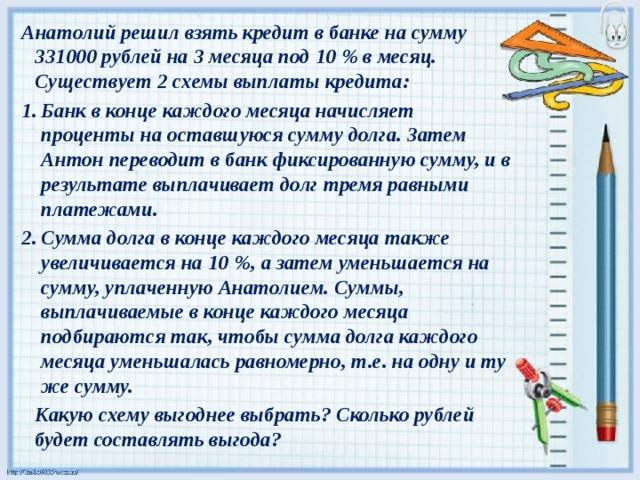 анатолий решил взять кредит в банке 331000 руб на 3 месяца под 10 оформить кредит наличными русский стандарт