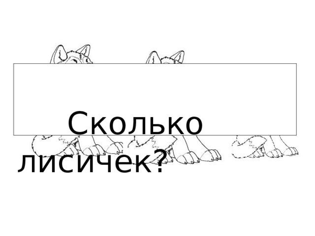 Сколько лисичек?