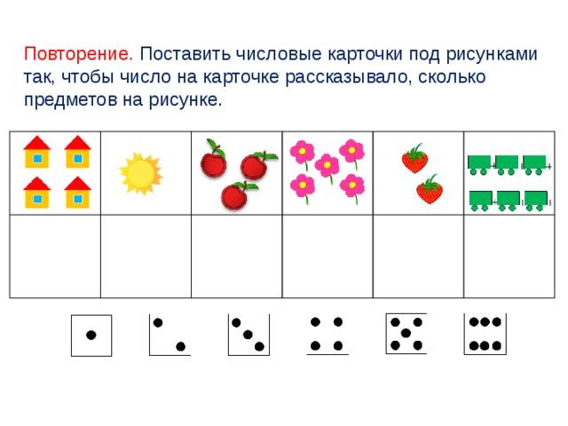 Повторение. Поставить числовые карточки под рисунками так, чтобы число на карточке рассказывало, сколько предметов на рисунке.