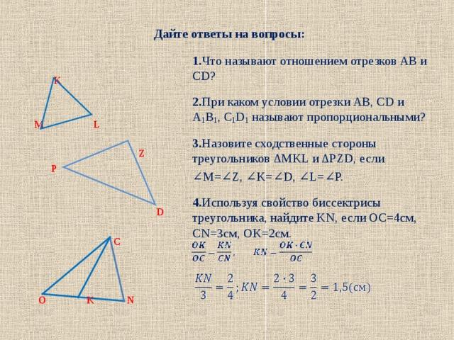 Отношение площадей для решения задач решение задач по математике учебник мерзляк