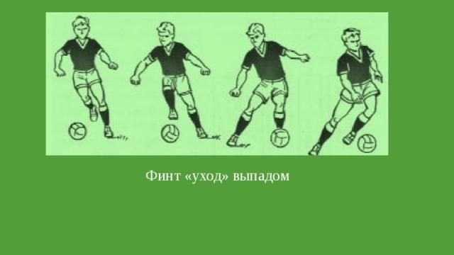 футбол финты обучение в картинках маковом соусе простое