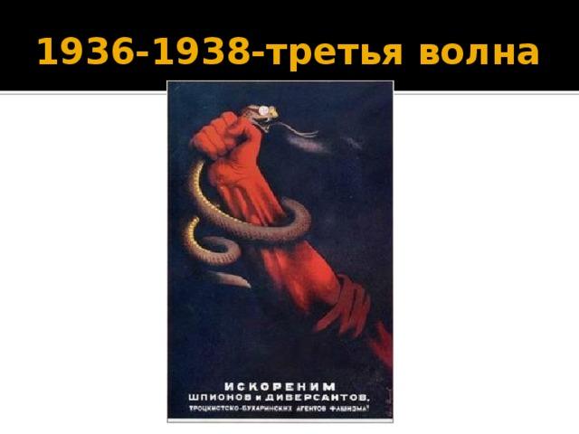 1936-1938-третья волна