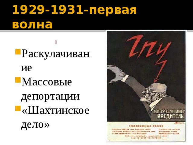 1929-1931-первая волна Раскулачивание Массовые депортации «Шахтинское дело»