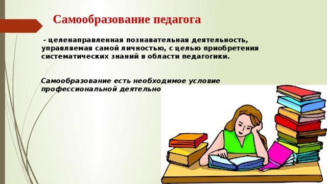случаи, картинки на тему самообразование учителя сложновато