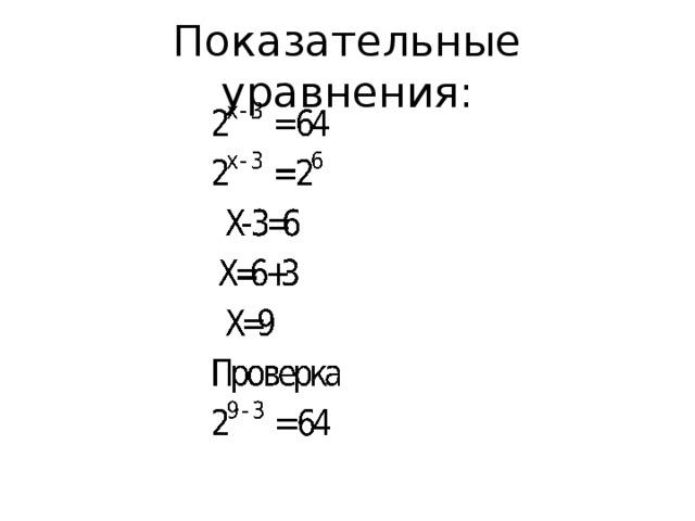 Показательные уравнения: