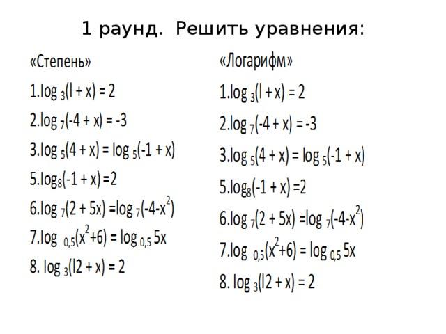 1 раунд. Решить уравнения: