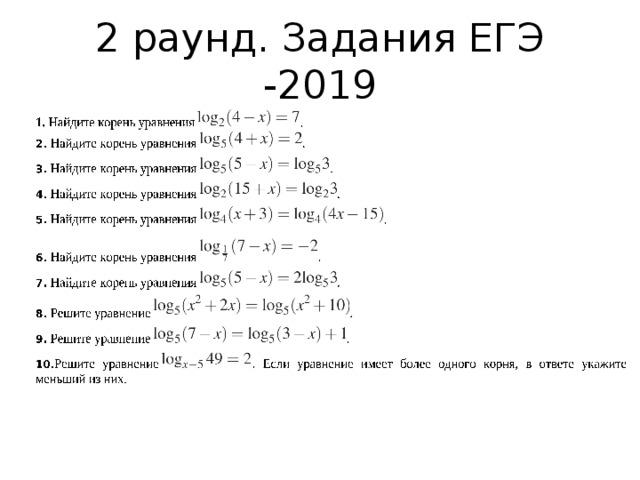2 раунд. Задания ЕГЭ -2019