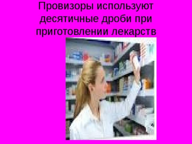 Провизоры используют десятичные дроби при приготовлении лекарств