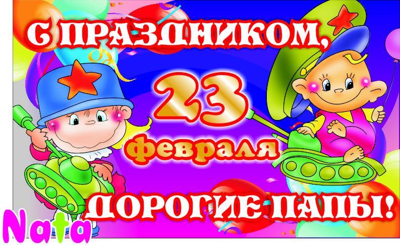 Поздравления папуле с днем 23 февраля