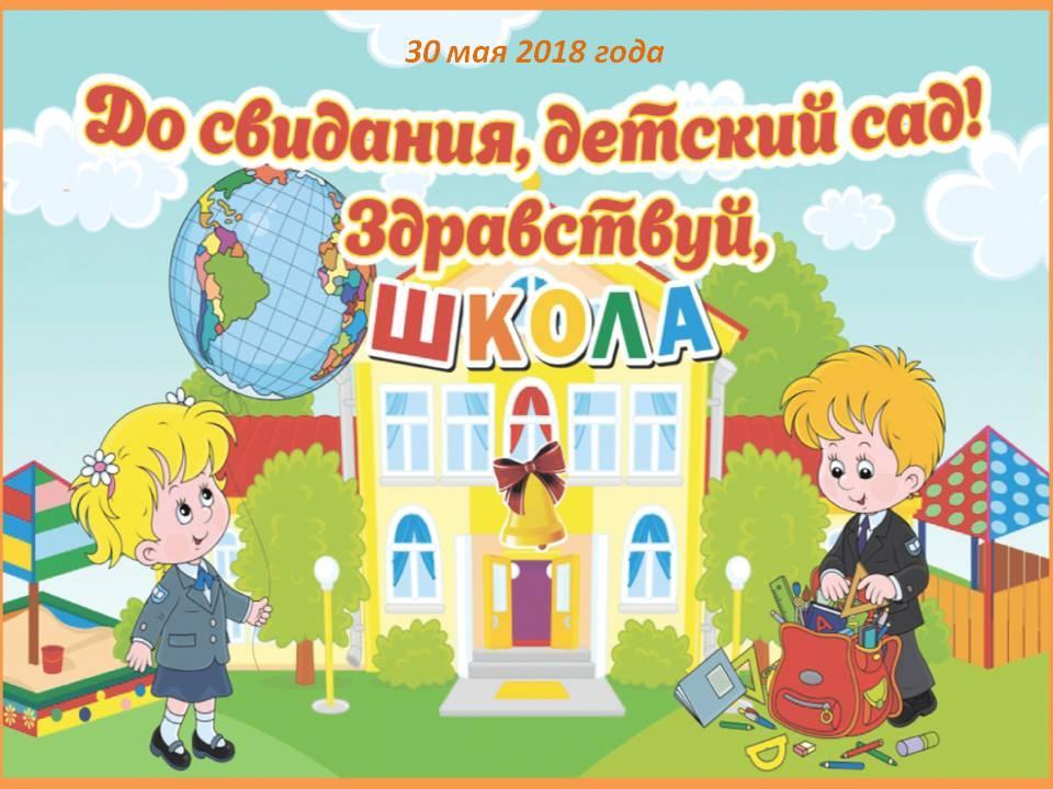 До свидания детский сад открытки, фото надписями