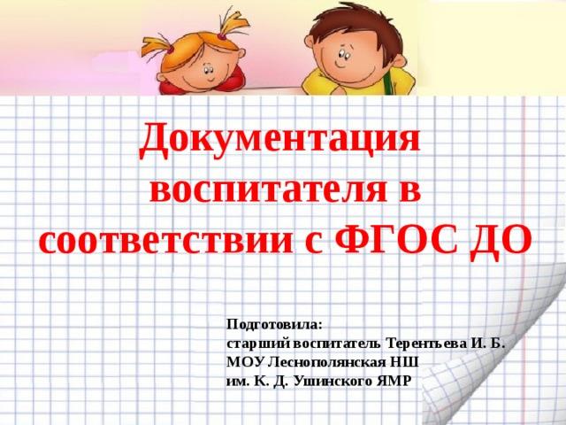 Девушка модель работы с воспитателями в доу веб модели днепропетровск