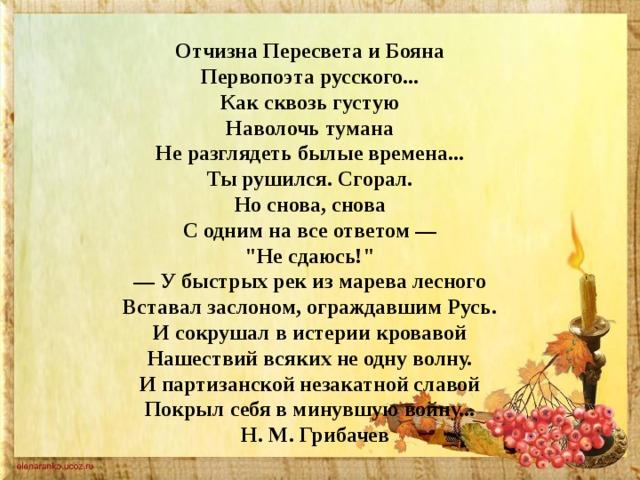Поздравления стихи о брянске
