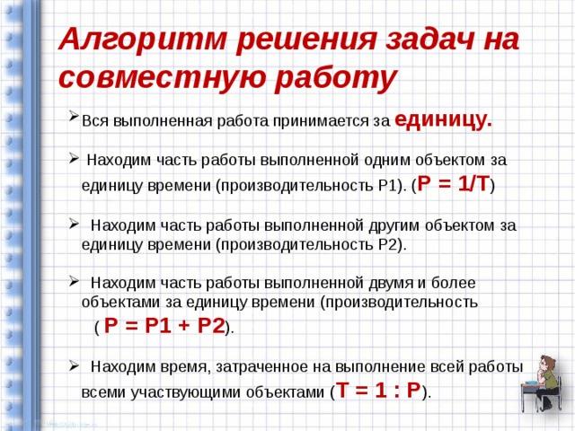 Решение задач по математике бассейн пример решения задачи по сопромату для балки