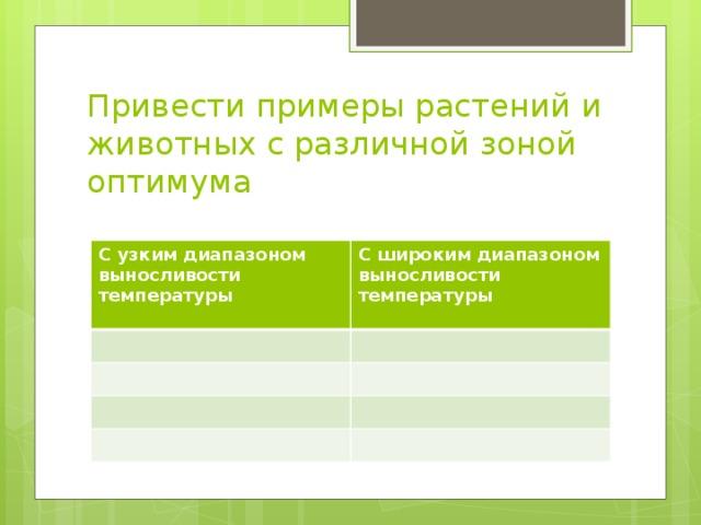 Привести примеры растений и животных с различной зоной оптимума С узким диапазоном выносливости температуры С широким диапазоном выносливости температуры