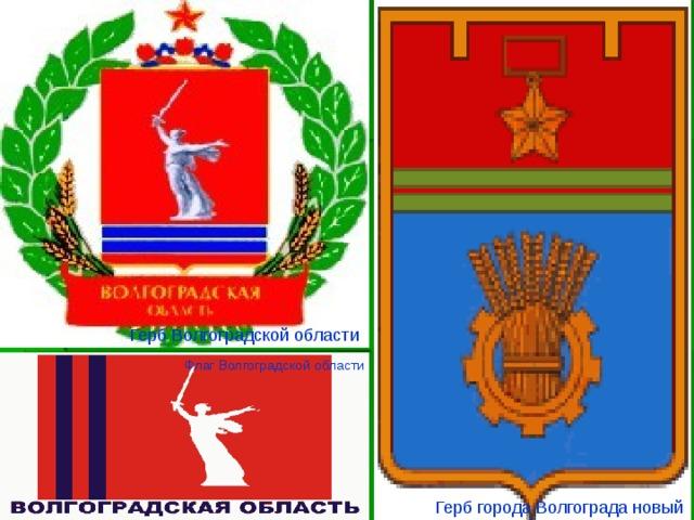 такое герб волгоградской области фото и описание свадебные эмодзи изображают