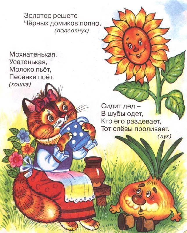 более интересен русские народные загадки в картинках этом секрет, как
