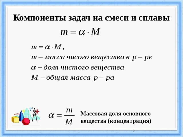11 класс решение задач на сплавы олимпиадные задачи по математике 9 класс решения