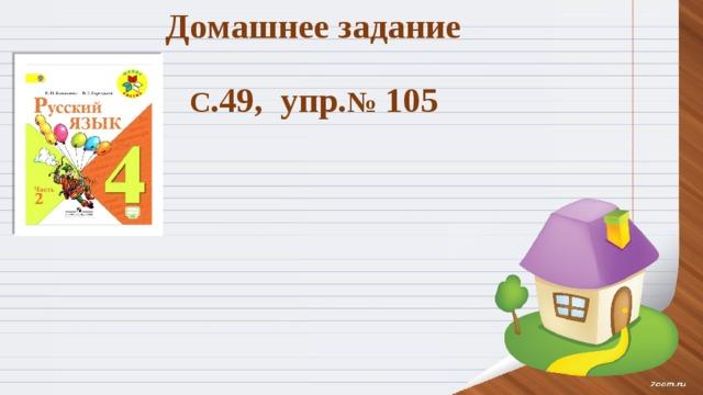 Домашнее задание С .49, упр. № 105