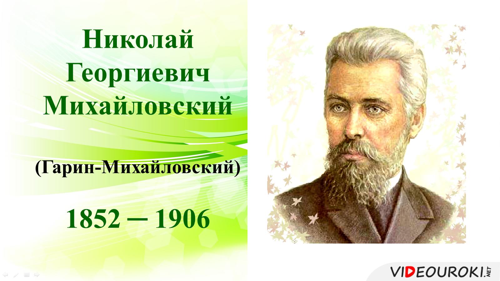 декором, которым биография гарина михайловского фото марки