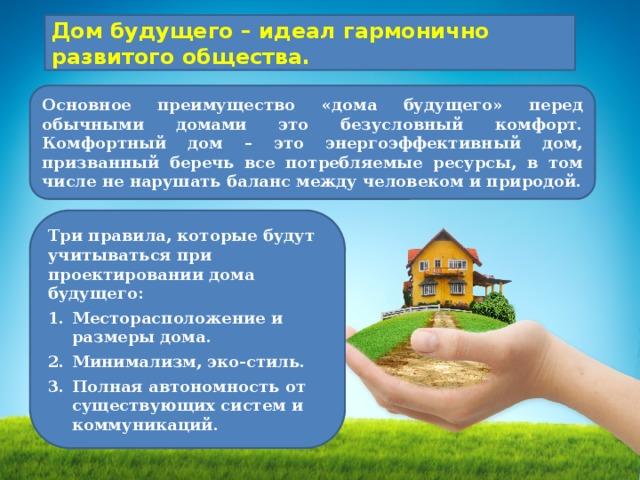 Дом будущего – идеал гармонично развитого общества. Основное преимущество