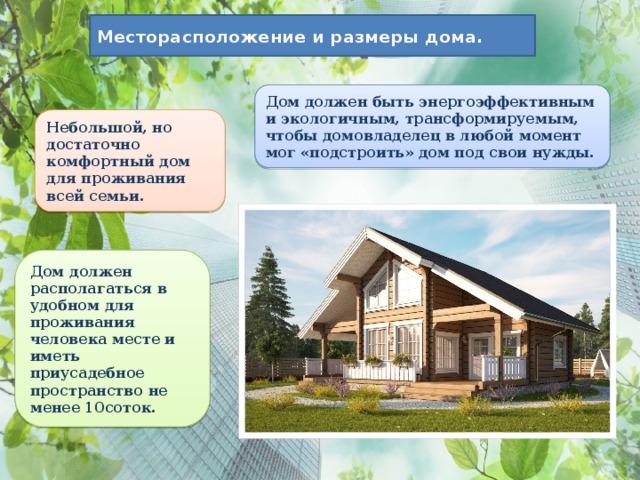 Месторасположение и размеры дома. Дом должен быть энергоэффективным и экологичным, трансформируемым, чтобы домовладелец в любой момент мог