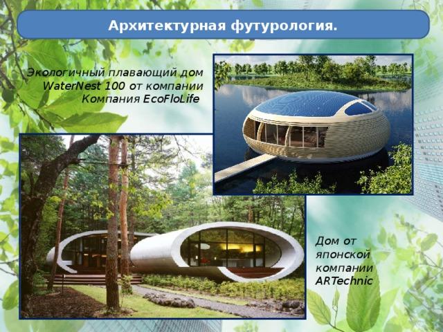 Архитектурная футурология. Экологичный плавающий дом WaterNest 100 от компании Компания EcoFloLife Дом от японской компании ARTechnic