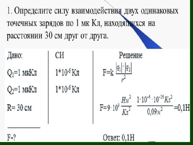 Задачи по физике закон кулона с решением решение педагогических задач макаренко