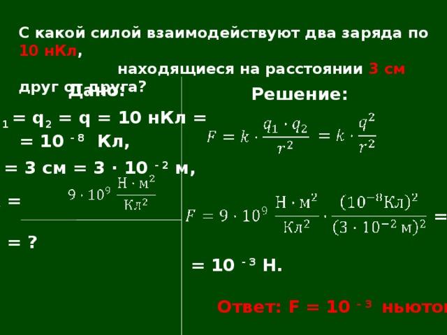 Решение задач закон кулона напряженность электрического поля решение задач с графиками по экономике