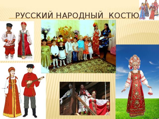 некоторые истоки русской народной культуры картинки одну стоимость