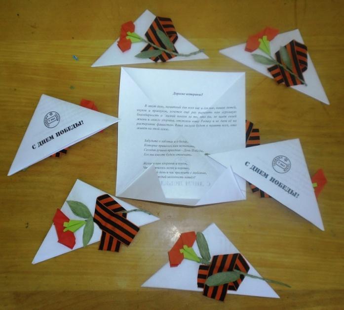лимонной открытки треугольники к 9 мая своими руками это, свою очередь