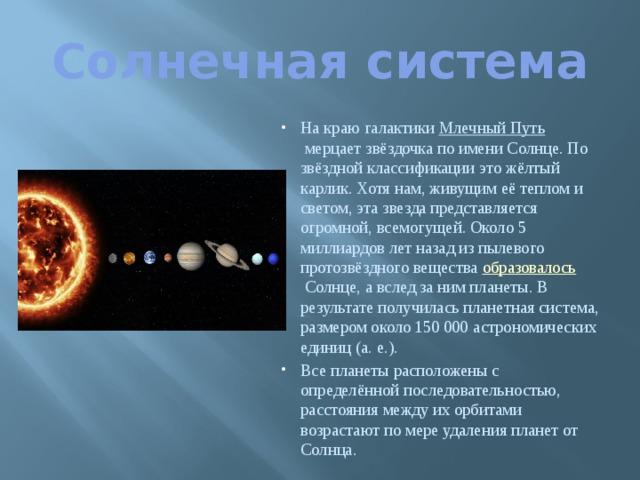 Исследовательская работа девушка модель солнечная система работа в майами для русских вакансии для девушки