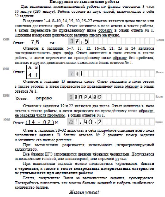 Решение задач части b егэ по физике инверсия задачи с решением