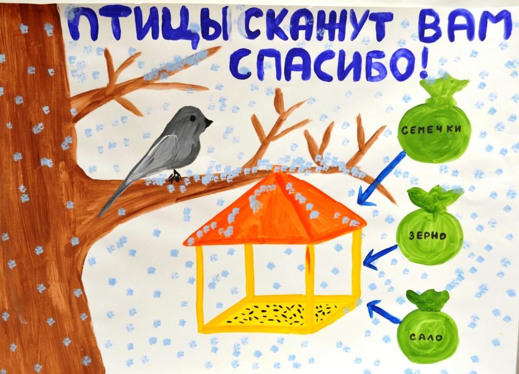 картинка помощь птицам интереснее читать, скоро