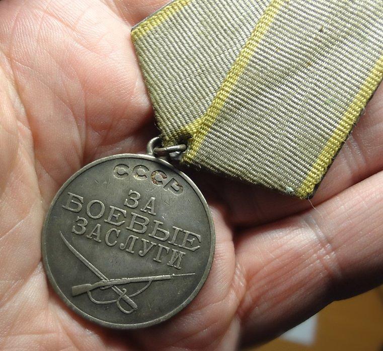 Медаль за боевые заслуги ссср картинка сколько