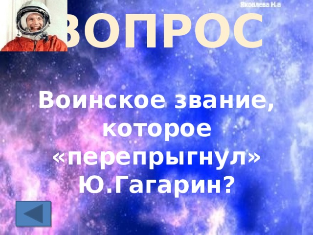 ВОПРОС Воинское звание, которое «перепрыгнул» Ю.Гагарин?