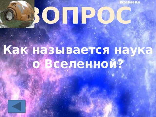 ВОПРОС Как называется наука о Вселенной?