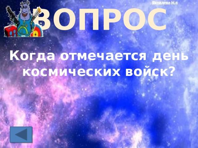 ВОПРОС Когда отмечается день космических войск?