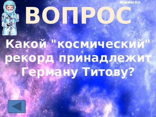 ВОПРОС Какой