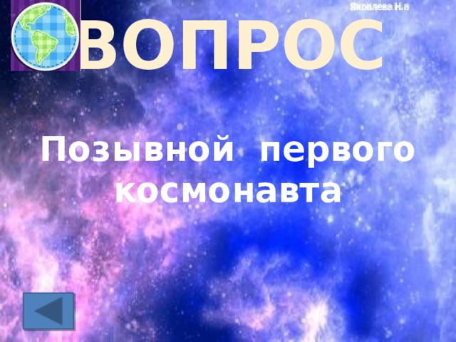 ВОПРОС Позывной первого космонавта