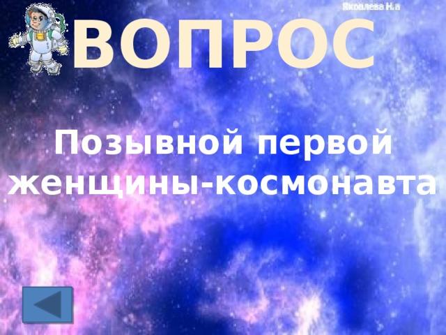 ВОПРОС Позывной первой женщины-космонавта
